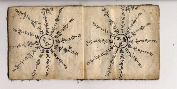 Shui manuscript. EAP143/1/1/80: gong zhang ze ji shu [1883]