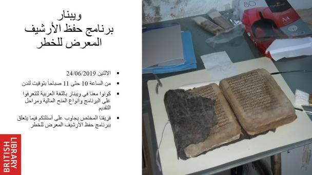 Arabic language webinar - 24 June 2019