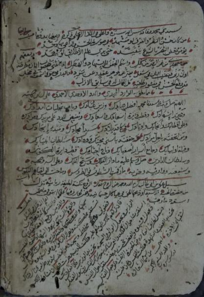 Digitisation Of Manuscripts At The Al Aqsa Mosque Library East