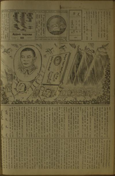 Newspaper cover - File EAP890/1/1/58/8